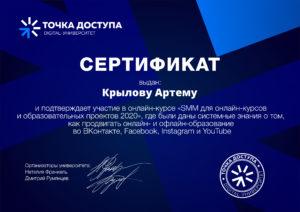 Онлайн образование Румянцев